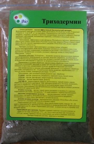 Триходермин (черная ножка,гнили, фитофтор. и др.) (250гр)