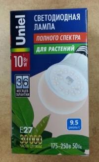 Лампа светодиодная для подсветки растений 10вт