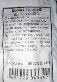 Бобы  Белорусские