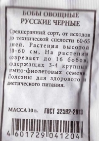 Бобы  Русские черные