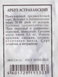 Арбуз  Астраханский
