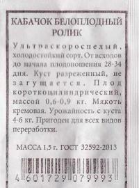 Кабачок  Ролик