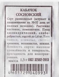 Кабачок  Сосновский