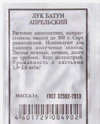 Лук Батун  Апрельский