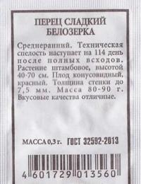 Перец  Белозерка