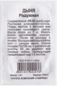 Дыня  Радужная