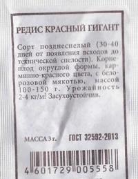 Редис  Красный гигант