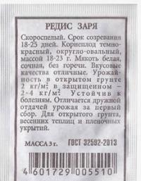 Редис  Заря