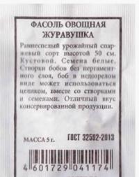 Фасоль  Журавушка