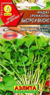 Салат Индау (руккола) Быстро и вкусно