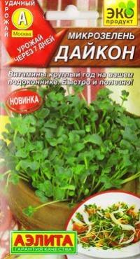Микрозелень Дайкон