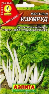 Мангольд Изумруд
