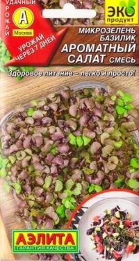Микрозелень Базилик Ароматный салат
