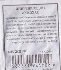 Подсолнечник  Лакомка