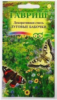 Смесь Декоративная Луговые бабочки